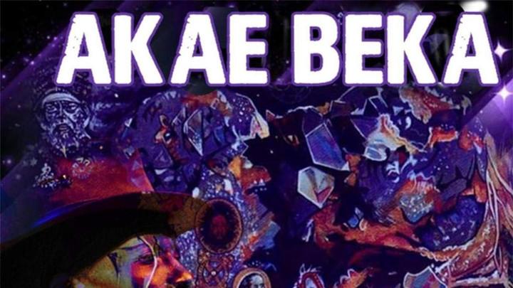 Akae Beka - Better World Rasta Dub (Full Album) [9/13/2019]
