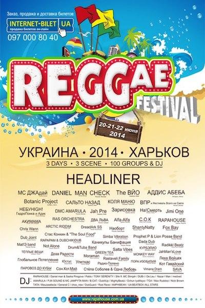 Kharkiv Reggae Festival 2014