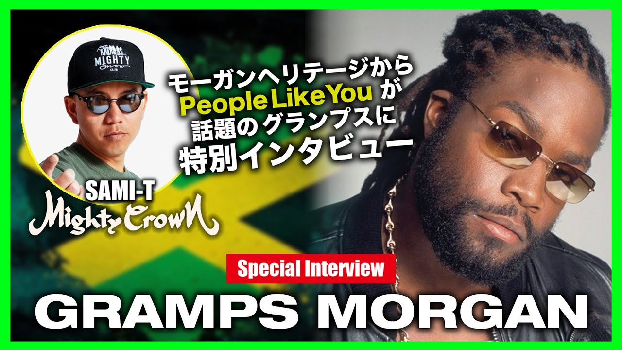Gramps Morgan Interview @ Mighty Crown TV [7/29/2020]