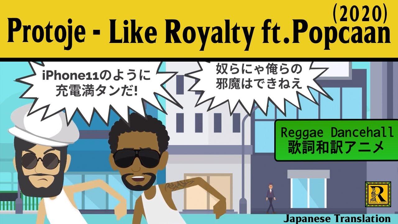 Protoje - Like Royalty feat. Popcaan (Japanese Lyric Video) [8/9/2020]